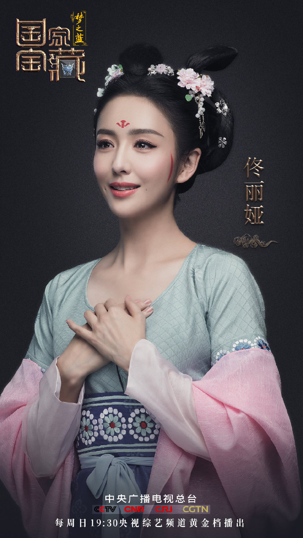 佟丽娅的阿妹造型太惊艳画好眉形绝对是神助古装性感图片