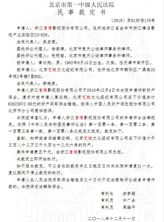 中国裁判文书网发布的裁定书。