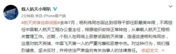 官方:杨利伟系正常调岗 有人恶意诋毁