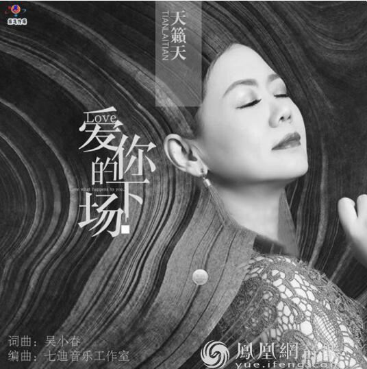 音乐才女吴小春/天籁天新歌《爱你的下