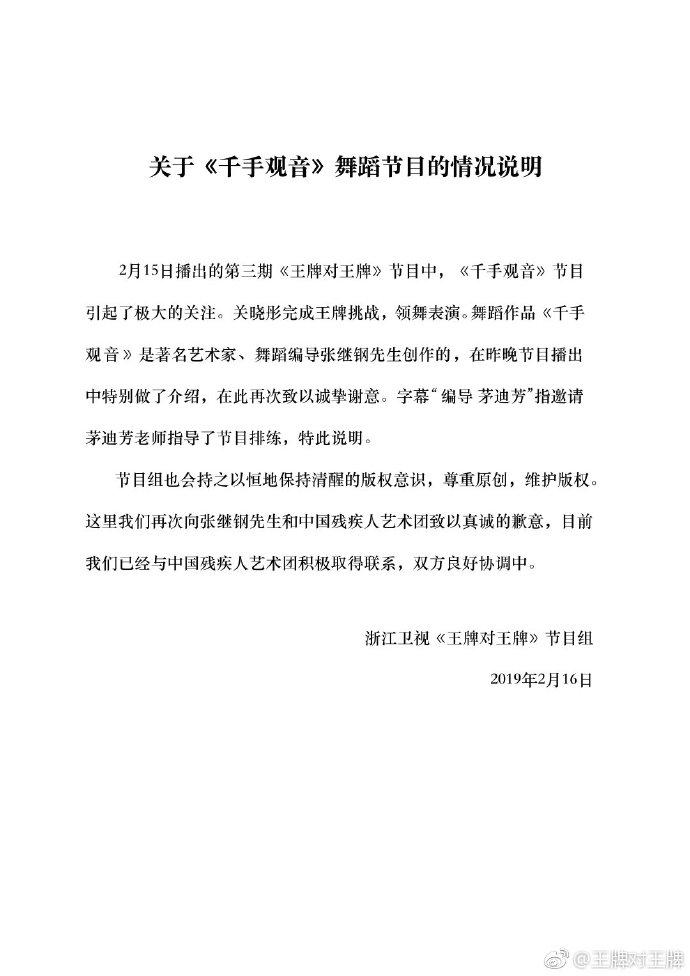 关晓彤上综艺跳千手观音被指侵权,节目组道歉了