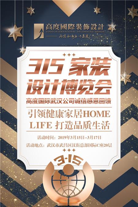 315高度国际武汉公司家装设计博览会即将盛大开幕