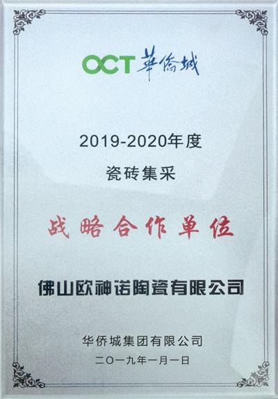 欧神诺陶瓷携手华侨城集团,共创美好未来