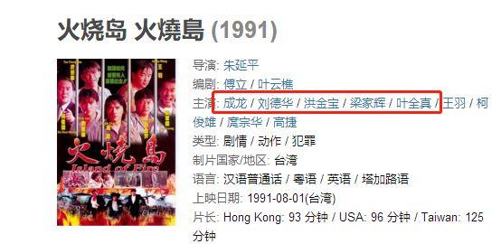 """向华强曾身陷""""黑社会""""传闻,操控香港电影半壁江山? 娱乐前线 第14张"""