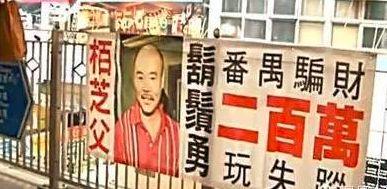 """向华强曾身陷""""黑社会""""传闻,操控香港电影半壁江山? 娱乐前线 第19张"""