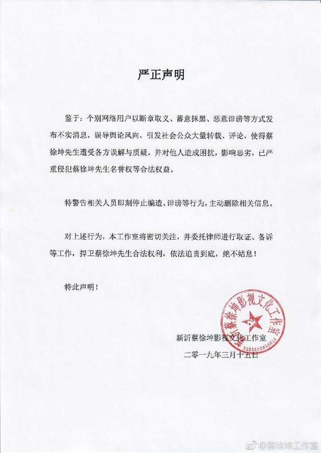 蔡徐坤工作室声明
