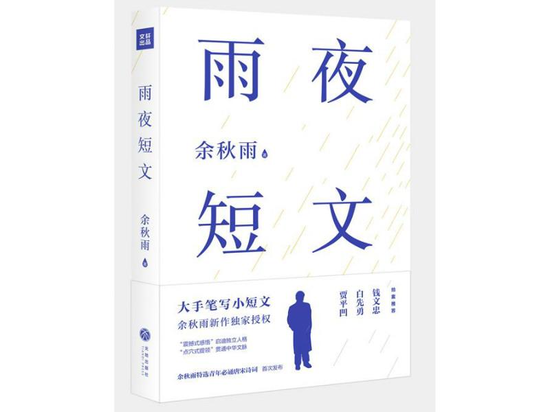 余秋雨:当代读者更接受简短版