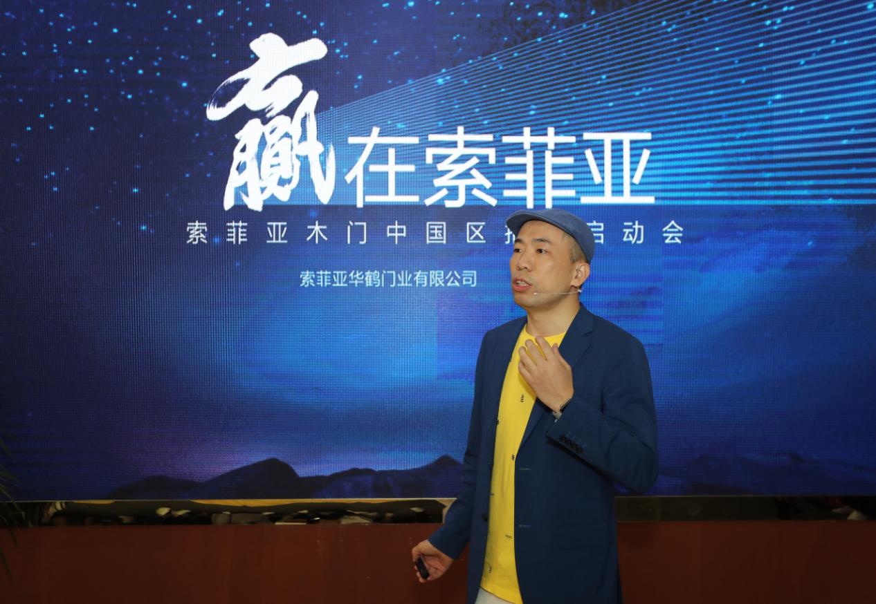 索菲亚木门中国区招商启动会盛大启幕