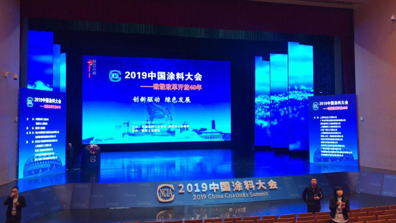 美巢集团获改革开放四十年中国涂料行业创新企业