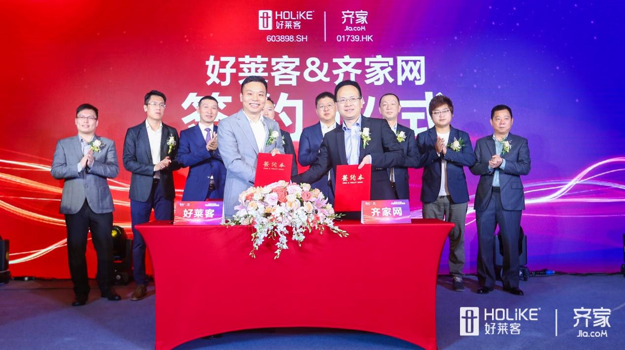 齐家网好莱客宣布成立合资公司 在定制家居领域开展全面合作