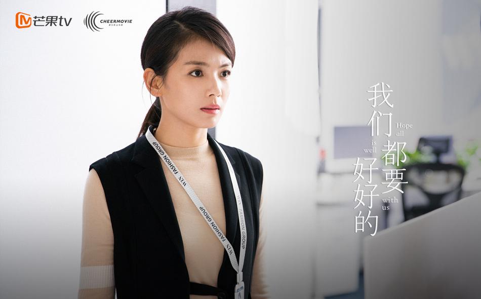 《好好的》刘涛职场再遇危机 杨烁崩溃深夜痛哭