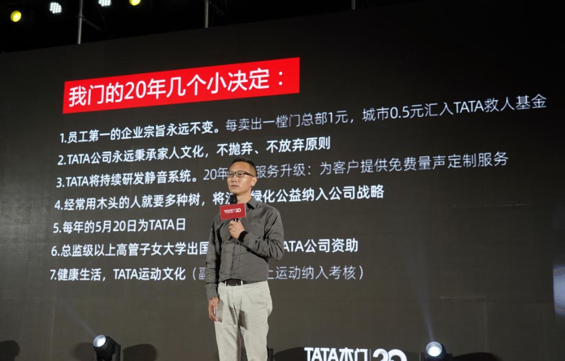 "TATA木门20岁生日趴 揭秘TATA为何能成为""别人家的公司"""