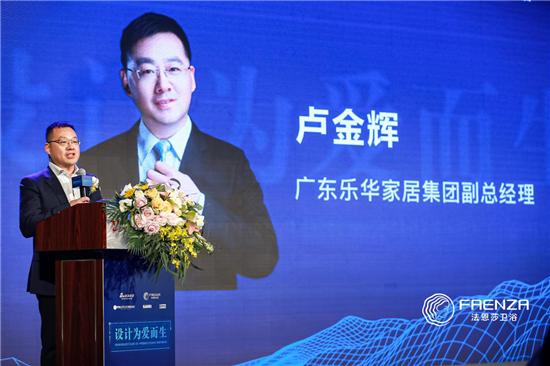 法恩莎第二届《中国智能公共卫生间》白皮书发布会在京举办