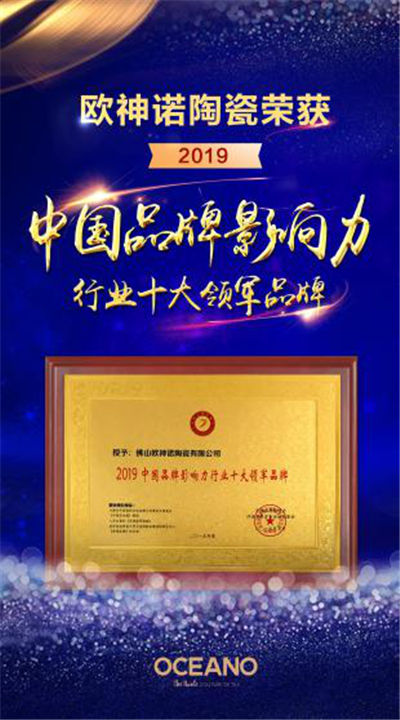 欧神诺荣获第六届中国品牌影响力评价成果两项大奖