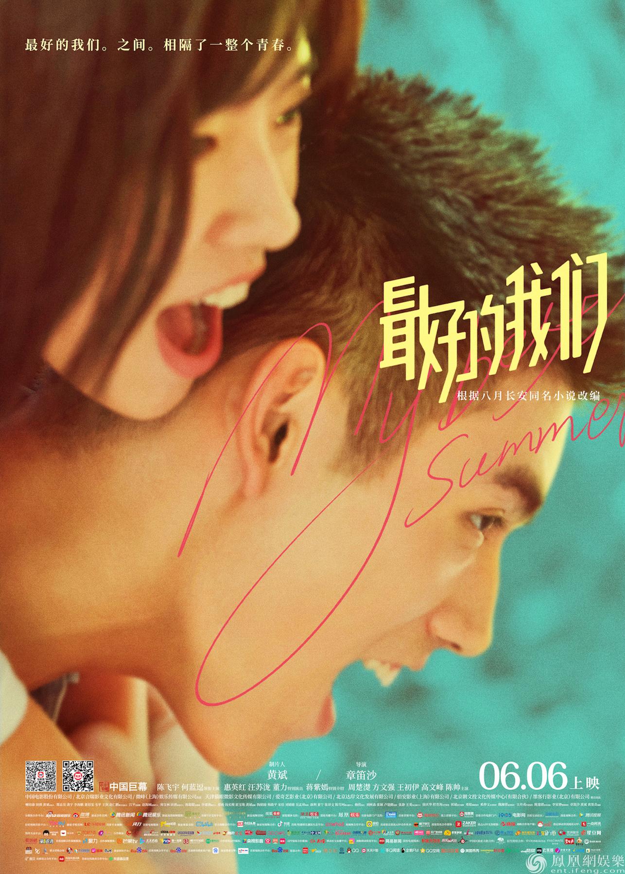 《最好的我们》曝终极海报 陈飞宇何蓝逗甜上心头