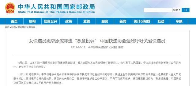 快递员遭恶意投诉下跪求原谅,中国快递协会正在研究建立不良用户