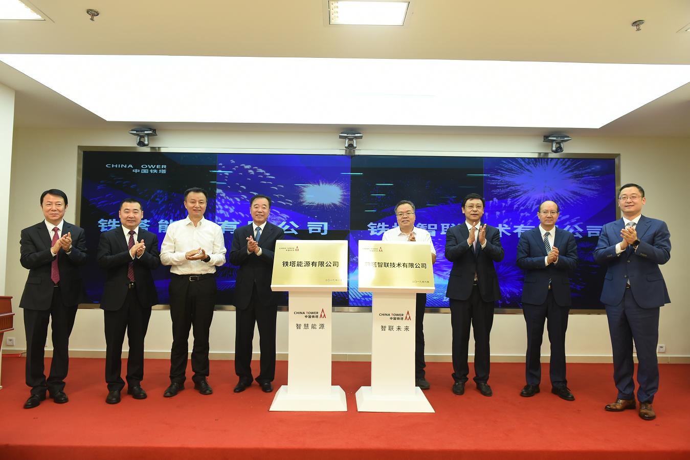 中国铁塔两个全资子公司挂牌成立 分别服务能源与信息化领域