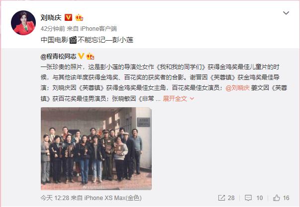 刘晓庆程青松悼念去世电影导演:国产电影不可以忘掉彭小莲