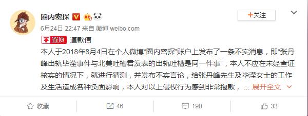 张丹峰出轨事件新进展:爆料账号承认捏造事实并道歉