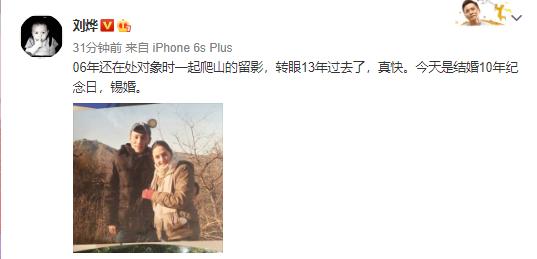 刘烨发旧照纪念结婚十周年 感慨时光飞逝