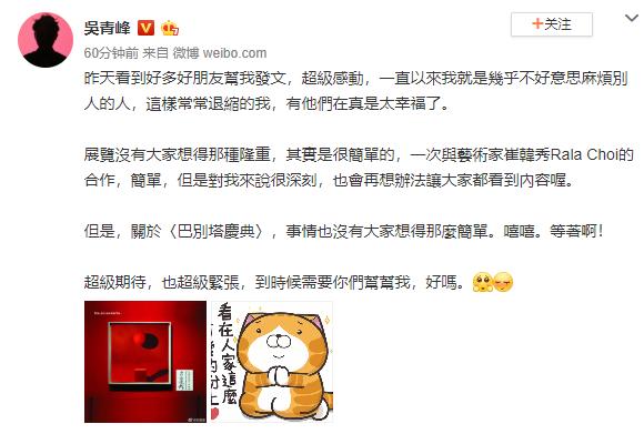 """吴青峰将办艺术展览:感谢好友支持""""常常退缩的我"""""""