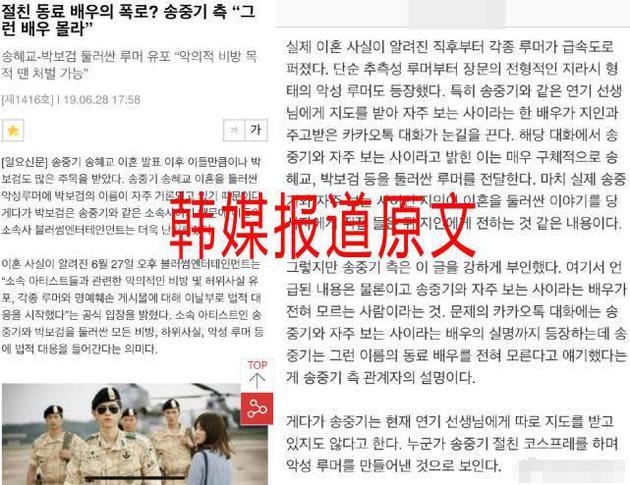 宋仲基方接受采访 强烈否认宋慧乔出轨传言