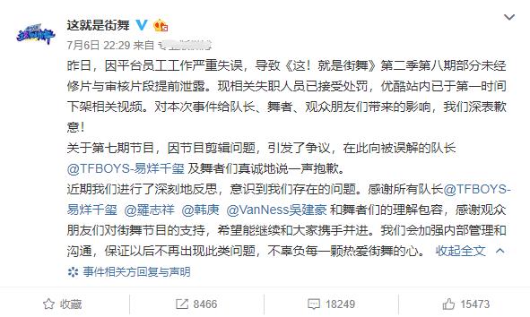 《街舞》称因失误泄露未播内容 为剪辑问题向易烊千玺道歉