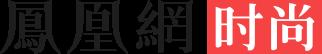 凤凰网时尚