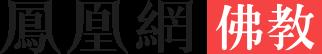 凤凰网佛教