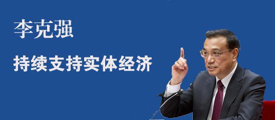 李克强:持续支持实体经济 深化金融领域各项改革