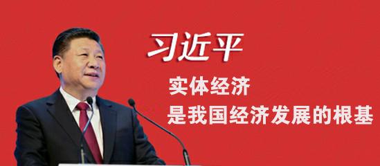 习近平:实体经济是我国经济发展的根基