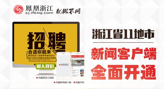 凤凰网金华频道招聘实习编辑
