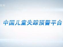 中国儿童失踪预警平台