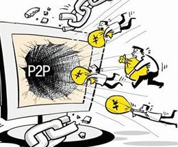 """【互联网金融】P2P平台将掀起""""上市潮""""?"""