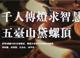 http://fo.ifeng.com/zonghe/special/zbwtsdldqrcdqzh/
