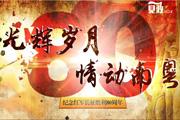 纪念红军长征胜利80周年特别策划:光辉岁月 情动南粤