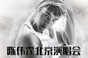 陈伟霆人气火爆 演唱会粉丝疯狂抢票