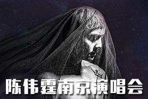 陈伟霆巡演南京站海报曝光 黑纱蒙面显王者霸气