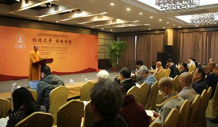 实拍:汉传佛教祖庭文化国际学术研讨会分论坛