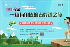 【名片文化荟】第19期:南粤古驿道微片大赛