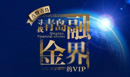 寻找青岛金融界的VIP