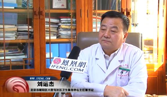 专访北京六里屯社区卫生服务中心书记刘运杰