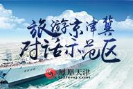 旅游京津冀 对话示范区