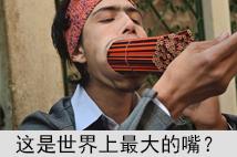 尼泊尔青年大嘴破纪录 同时塞138支铅笔