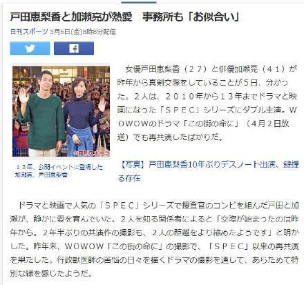 户田惠梨香与加濑亮恋情曝光 事务所:很般配 [有看点]