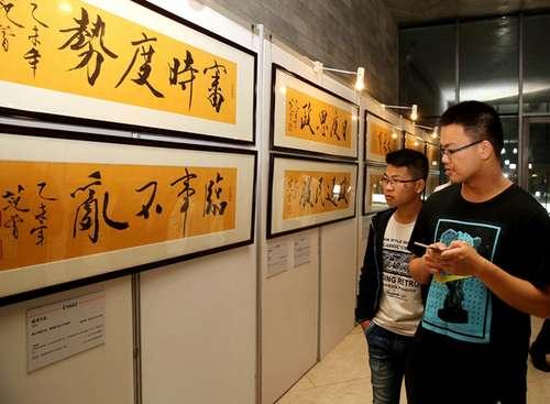 范曾书法作品展在南通开幕