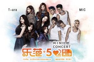 乐范52 mini concert:T-ara与MIC齐聚