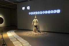 感受中国传统文化的呼吸 当代形塑展亮相南博