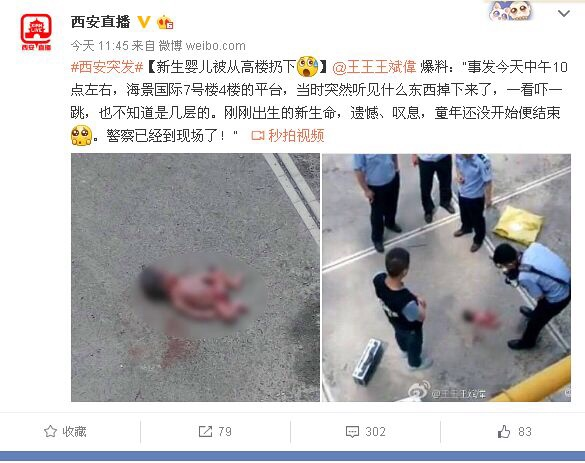 陕西:男婴从4楼坠地身亡 身上还带着一截脐带