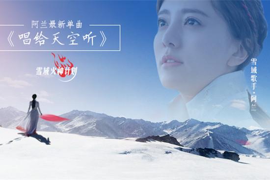 阿兰新曲《唱给天空听》 歌姬发声关爱环境 [有看点]